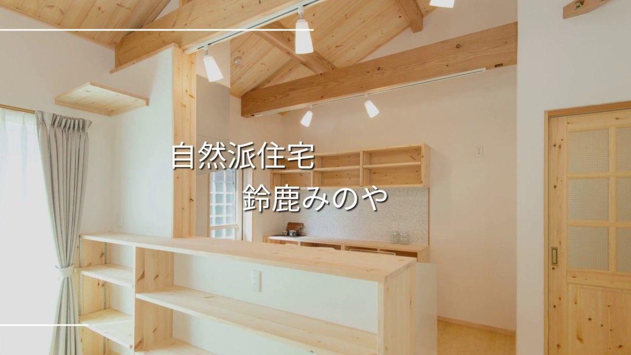 平屋スタイルの家 自然派住宅 みのや 三重県鈴鹿市 家庭用エアコン1台