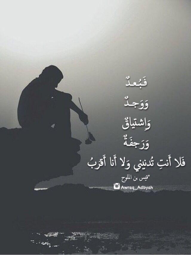 أوراق أدبية شعر أدب و اقتباسات Love Words Arabic Quotes Words