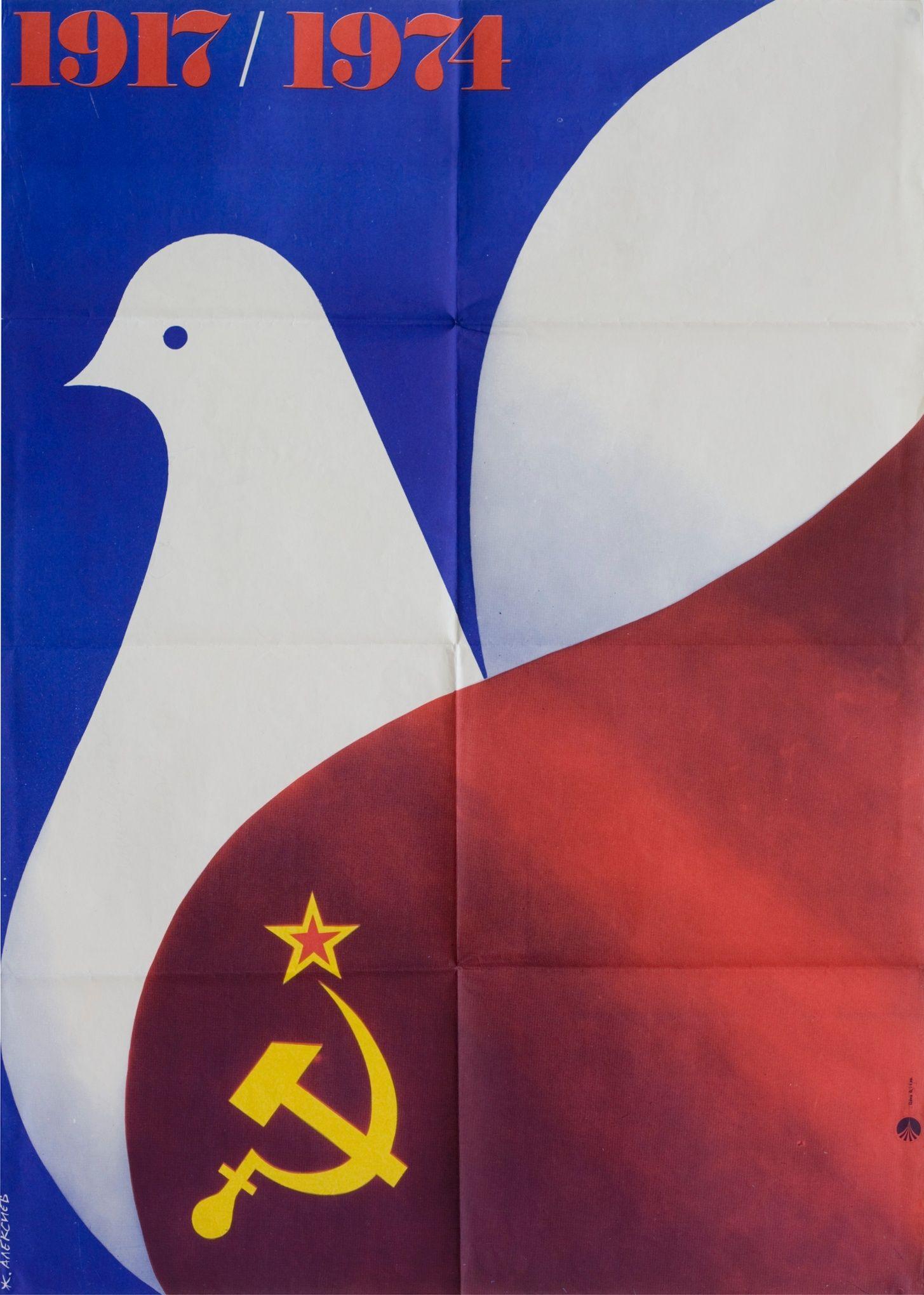 PROPAGANDA SATIRE HAMMER SICKLE DOVE COMMUNISM PEACE ART POSTER PRINT LV7020