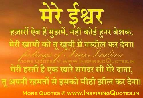 Bhagwan Quotes In Hindi Hindi Poetry Hindi Quotes Quotes