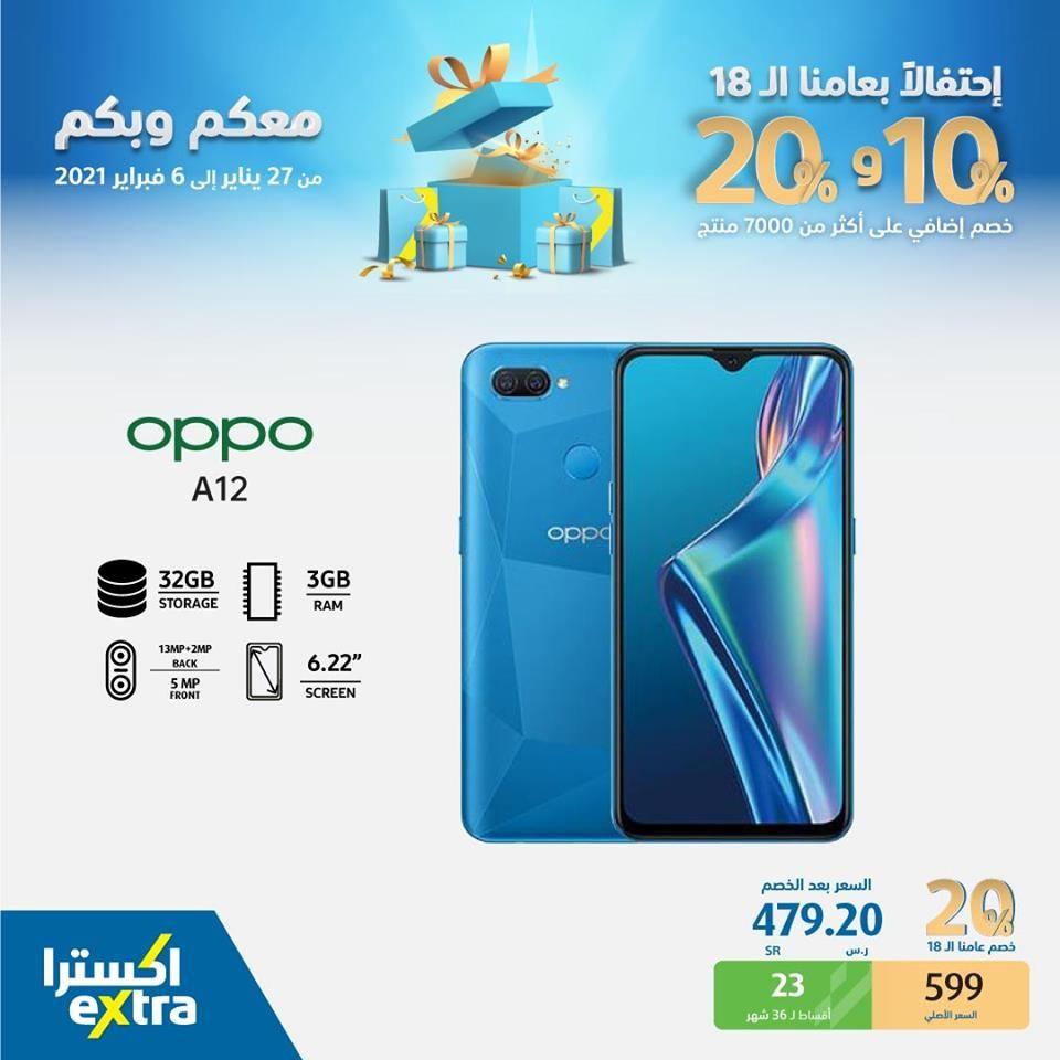 عروض الجوالات من اكسترا السعودية السبت 6 2 2021 اليوم فقط عروض اليوم In 2021 Electronic Products Offer Phone