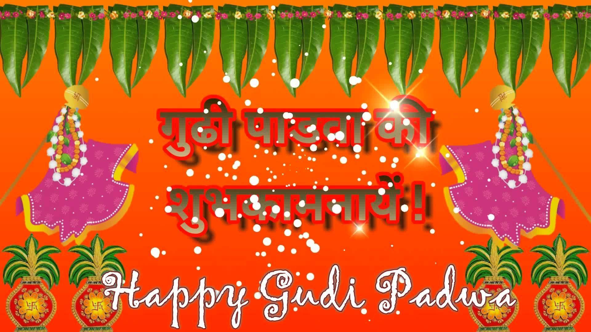 Happy Gudi Padwa Wishes Happy Gudi Padwa 2017 Gudi Padwa Video