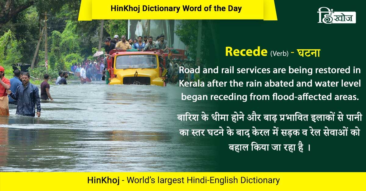 Pin by HinKhoj on Latest HinKhoj Word of the Day | Get meaning, Word