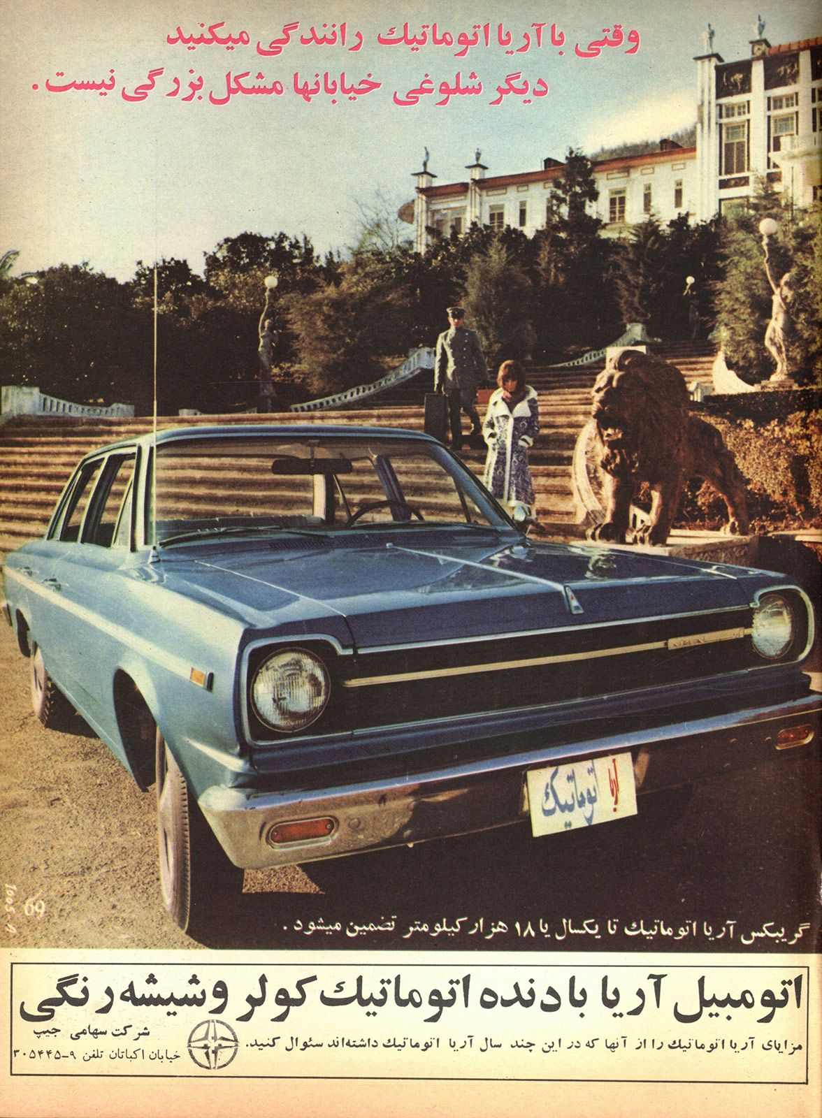 اتومبیل آریا با دنده اتوماتیک کولر و شیشه رنگی تبلیغ پشت جلد مجله زن روز شماره ٣١٣ شنبه ١٤ فروردین ١٣٥٠ Iran Culture Iran Pictures Old Ads