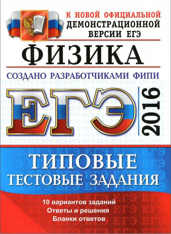 Гдх по русскому гиа 9 класс г.т.егораева