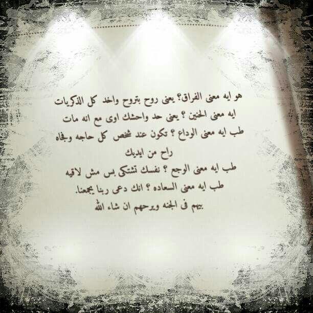Pin By Ghada Elsayed On كلمات لها معني الجزء الثاني Calligraphy Arabic Calligraphy Arabic