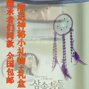 Dream Catcher Program Dream Catcher Korea TV drama program Heirs Korean heirs Hot 18