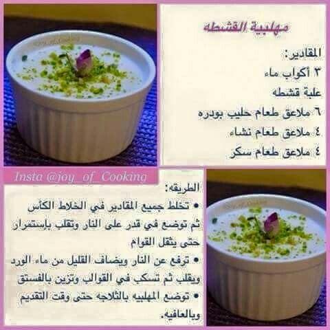 مهلبية القشطة Cooking Yummy Food Yummy Food Dessert