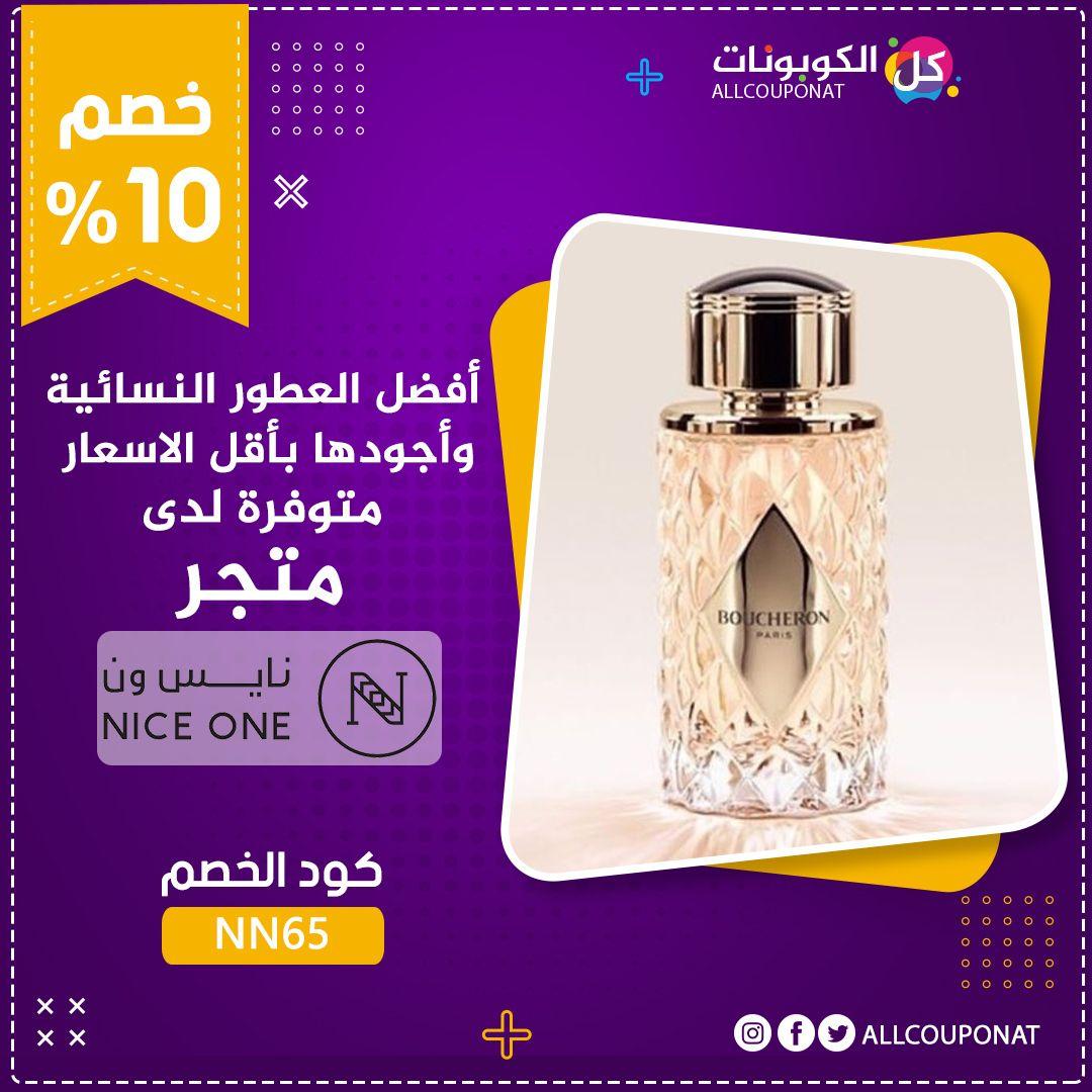 أفضل العطور النسائية و أجودها بأقل الاسعار متوفرة لدى متجر نايس ون Soap Bottle Hand Soap Bottle Bottle