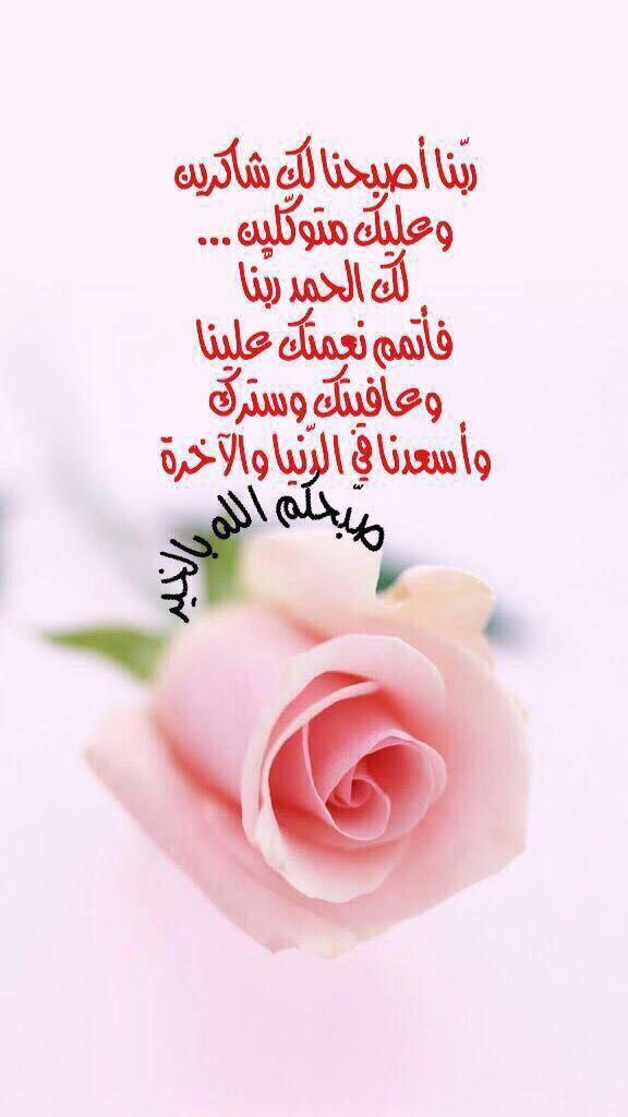 Pin By طارق جاد On صباح الخير يا عرب Morning Greetings Quotes