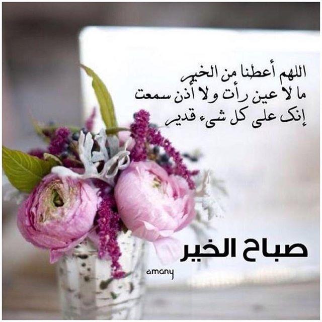 عاشق الإمارات On Instagram صباح الحب في الله لأشخاص أدخلہم القدر عالمي وجعل لہم مكانة بقلبي فتواصلي ب Morning Greeting Good Morning Images Good Morning