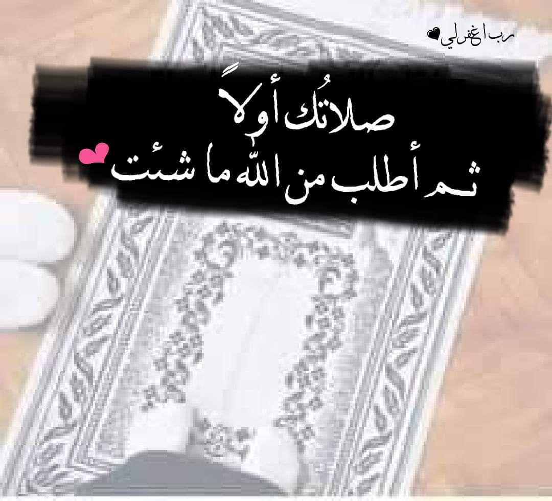 Pin By صورة و كلمة On مواعظ خواطر إسلامية Islam Allah Arabic Quotes