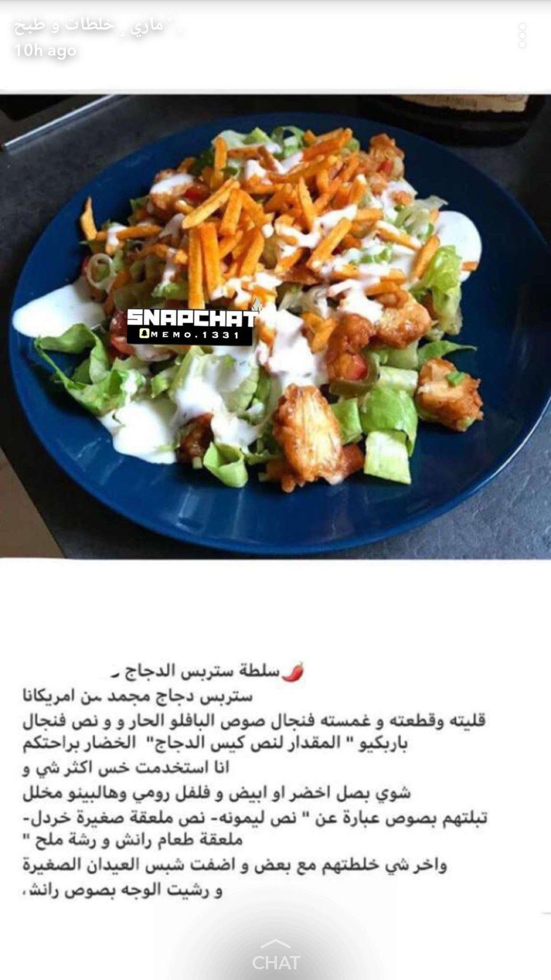 Pin By Bayan Mofeed On أكلاتي الزاكيات Cobb Salad Food Salad