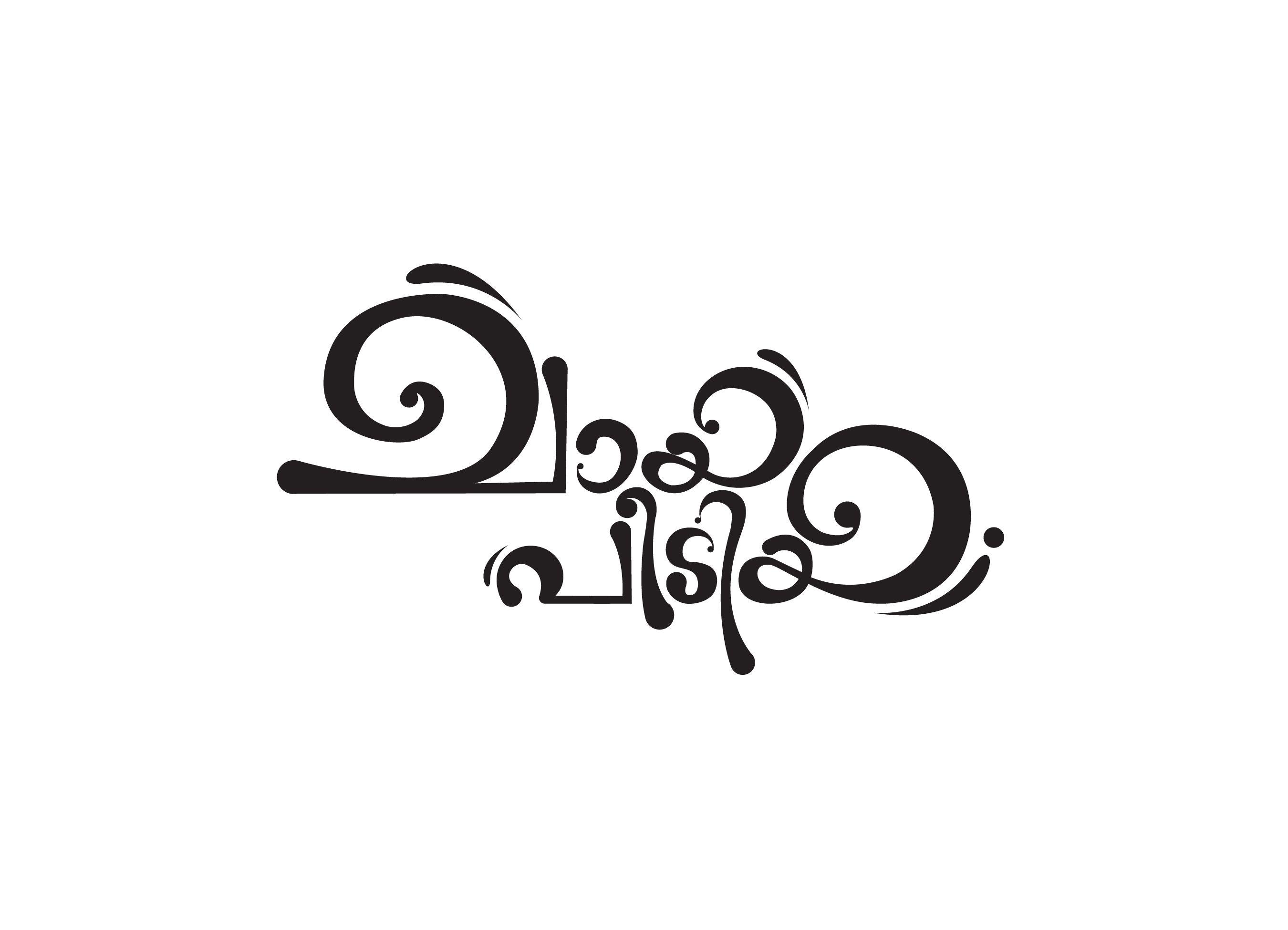 Chaya Peedya Malayalam Typography With Illustrations Typography