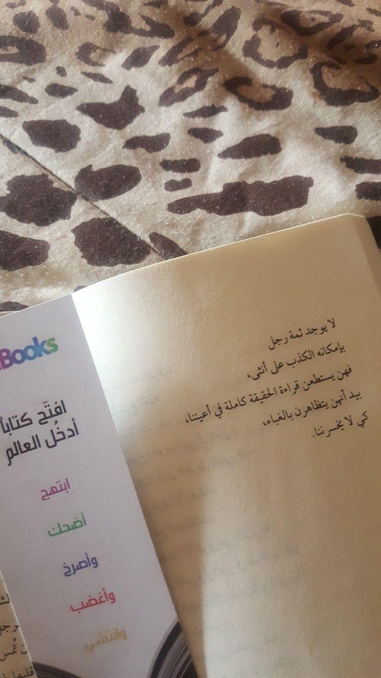 مدينة الحب لا يسكنها العقلاء أحمد آل حمدان Book Qoutes Drawing Quotes Books