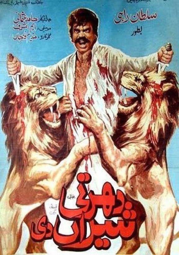 Land of Lions, one of the 805 films of Pakistani Punjabi ...