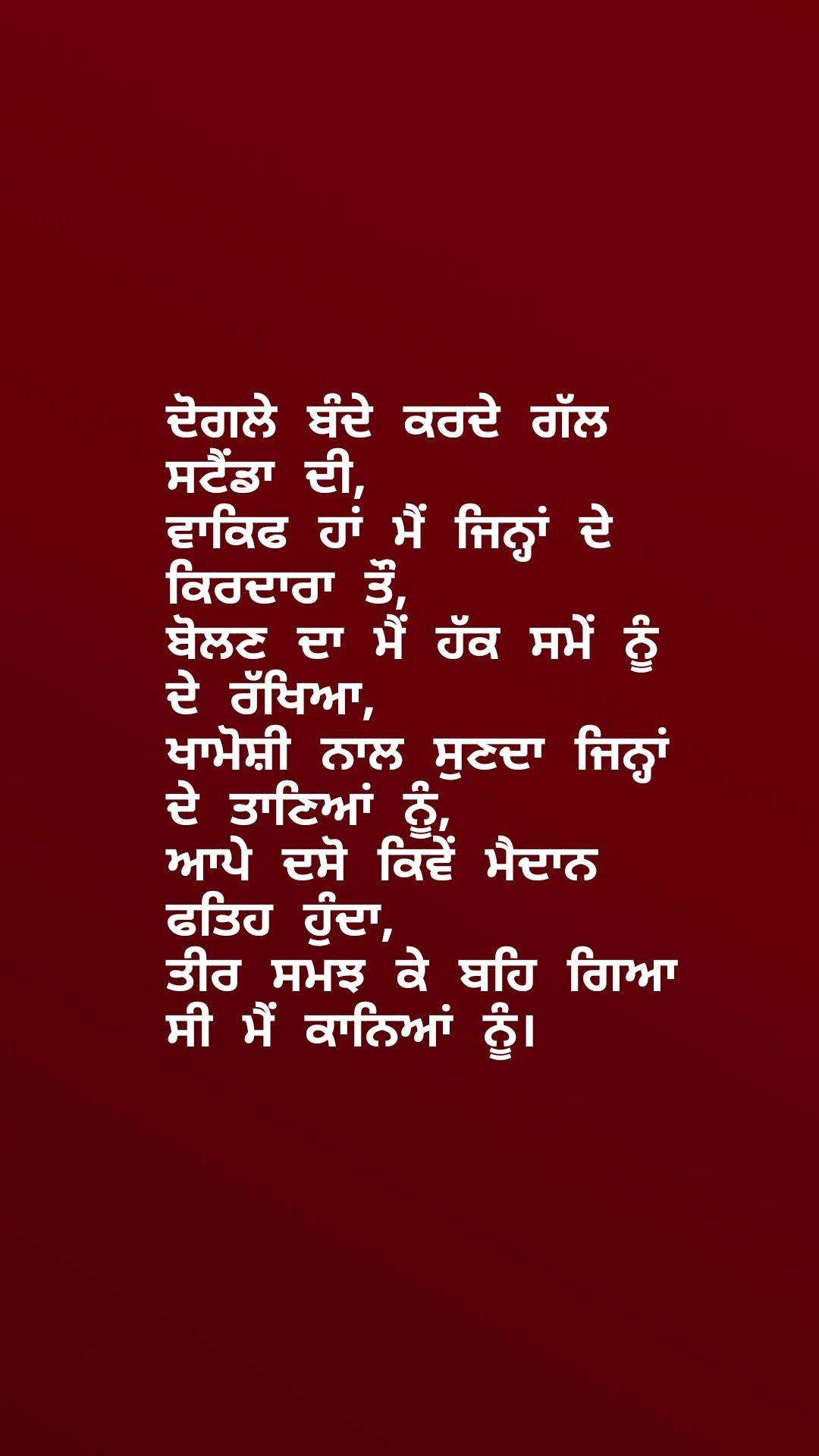 Punjabi motivation  Punjabi love quotes, Betrayal quotes, Fake