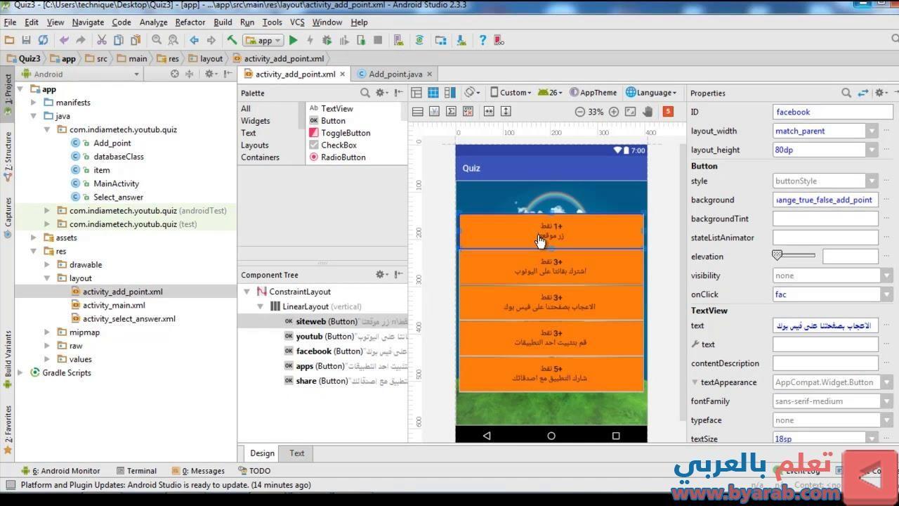11 انشاء كود سورس جديد اسئلة و اجوبة باستخدام قاعدة بيانات خارجية Quiz Qcm Sqlite انشاء Desktop Screenshot Screenshots Desktop