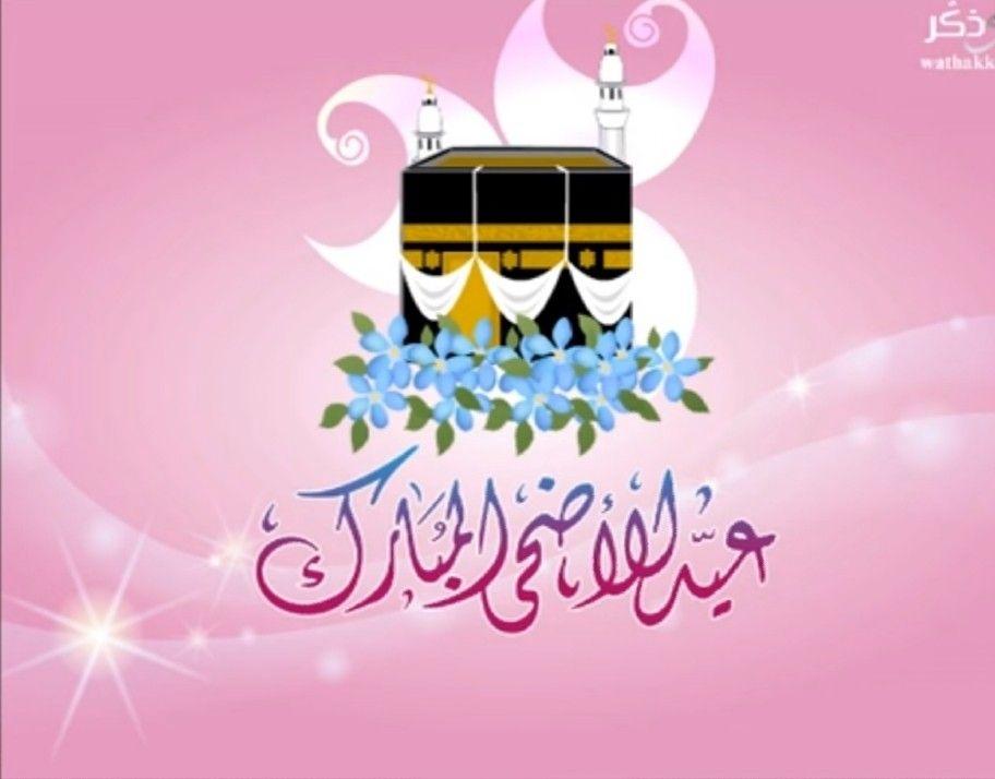 Pin By Maimuna On Eid Mubarak Eid Al Adha Greetings Eid Mubarak Greetings Eid Greetings