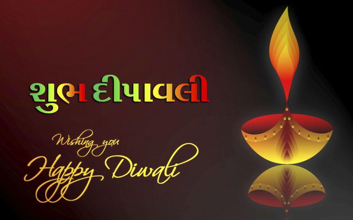 happy diwali shayari poems in gujarati, happy diwali poem