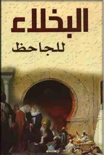 كتاب البخلاء للجاحظ نوادر وحكايات وأمثال وحكم Arabic Books Books Good Books