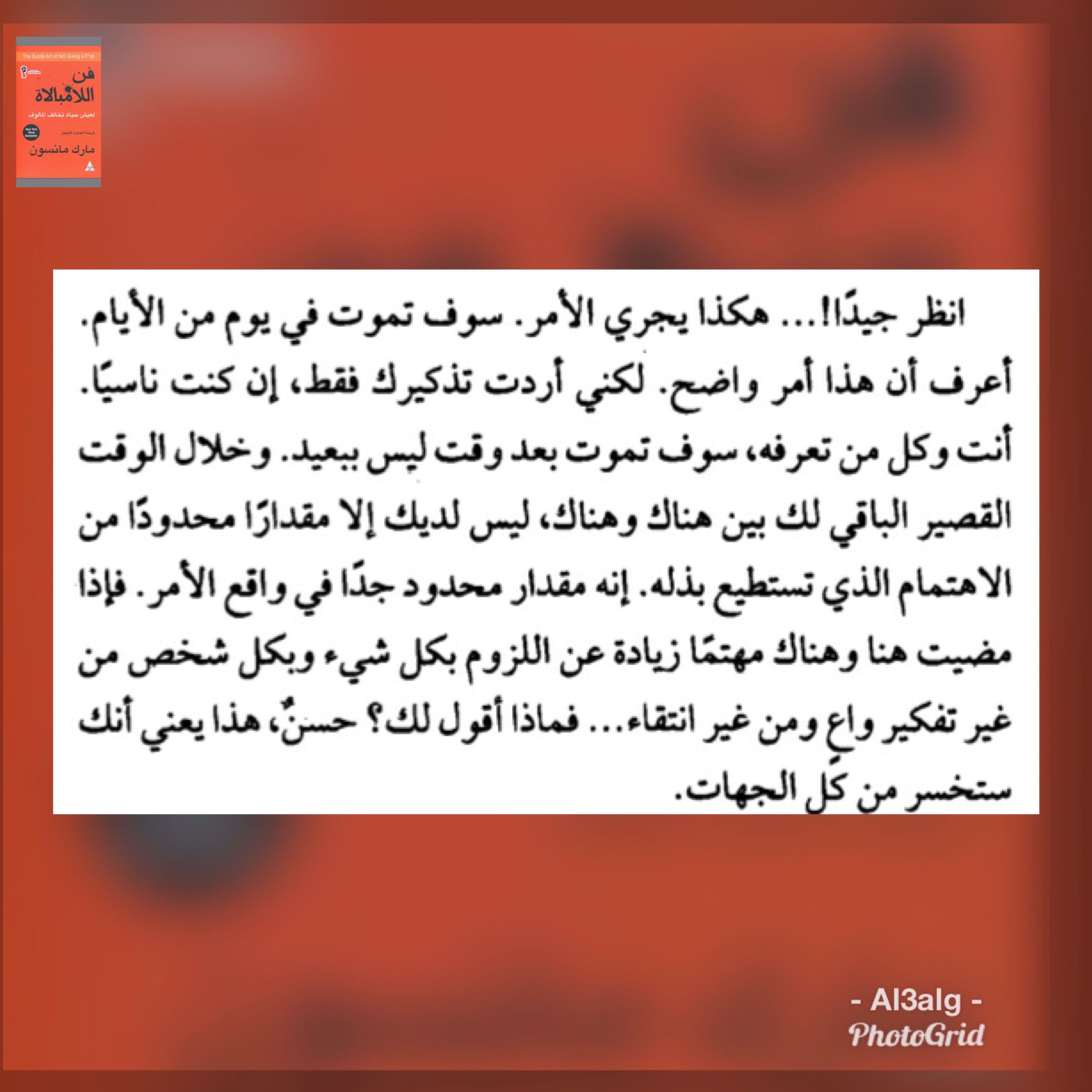 إذا تنافر ود القلوب من أقوال علي بن ابي طالب عالم الأدب Words Quotes Circle Quotes Pretty Quotes