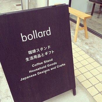 日々の暮らしをもっと楽しく。岡山のセレクトショップ「bollard」