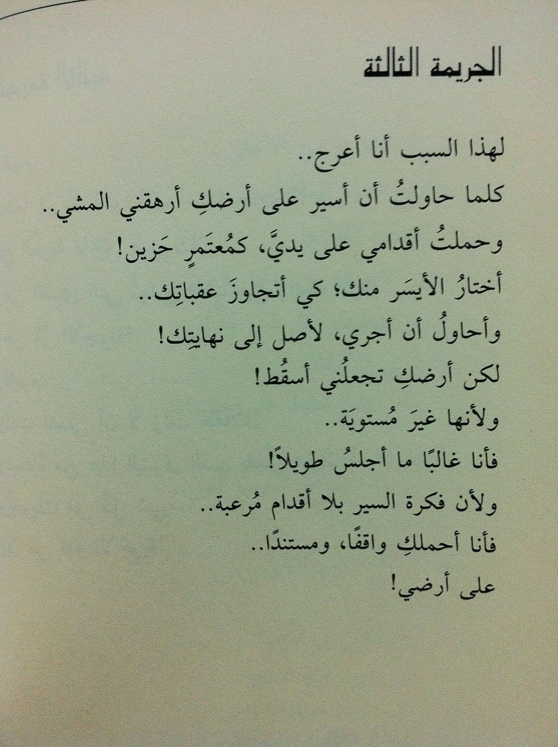 Pin By Nourah Abdullah On مرآة تبحث عن وجه رشاد حسن Quotes Words Book Worth Reading