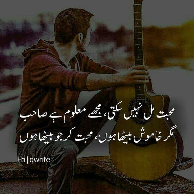 Instagram Post By Voice Of Hanan Dec 15 2018 At 8 23pm Utc Romantic Poetry Urdu Poetry Romantic Love Poetry Urdu