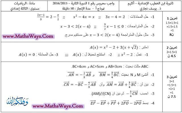 فرض محروس رقم1 الدورة الثانية لمستوى الثالثة اعدادي Math Math Equations Airline