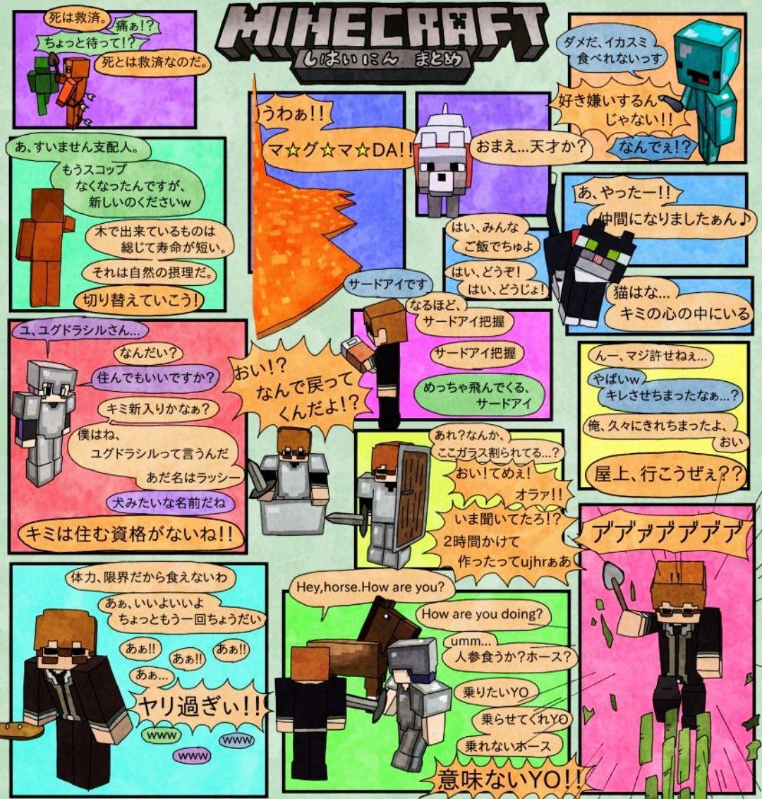 夏樹 マイクラ 花江 【マイクラ】#10 ネコとの出会い~海を越える男たち~【Minecraft】