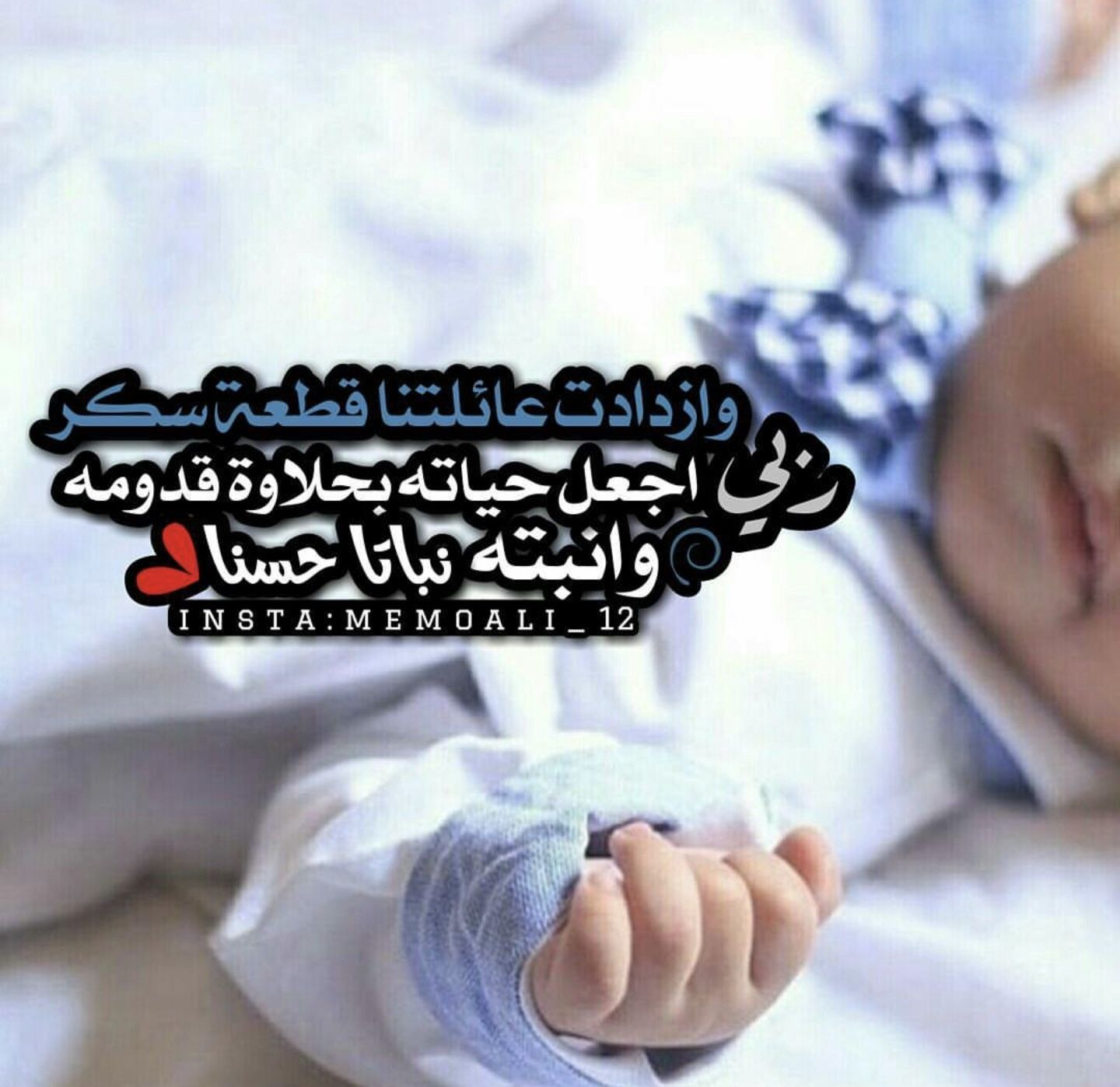 Pin By Haya S A On رمزيات Baby Words Baby Girl Pictures Cute Little Baby