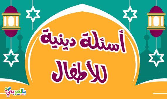 اسئلة واجوبة دينية سهلة للمسابقات سؤال وجواب للاطفال في رمضان بالعربي نتعلم Muslim Kids Activities Islamic Kids Activities Arabic Kids