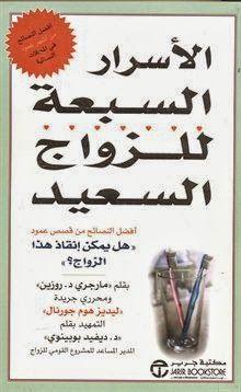 Http Chakhsia Blogspot It 2013 09 Seven Secrets Happy Marriage Html Inspirational Books Ebooks Free Books Book Qoutes