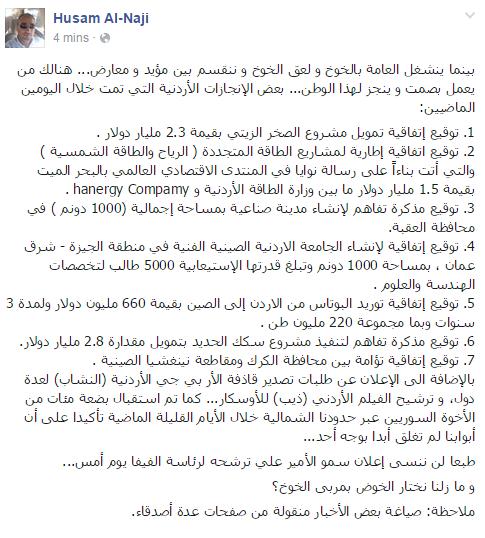 بينما ينشغل العامة بالخوخ و ننقسم بين مؤيدومعارض هنالك من يعمل بصمت  . بعض الإنجازات خلال اليومين الماضيين #الأردن