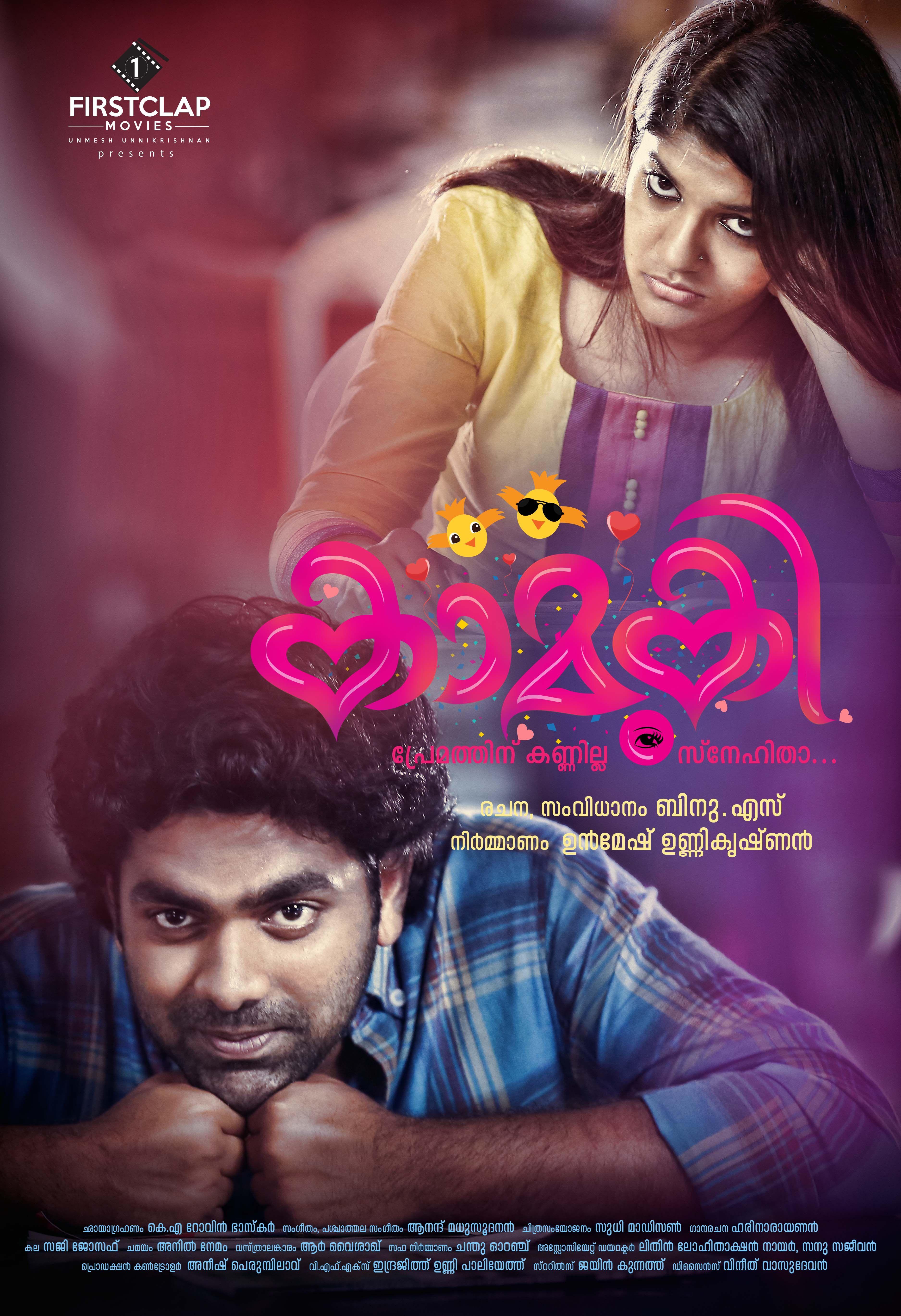 Pin By Vineeth Vasudevan On Kaamuki Malayalam Movie Poster Designs
