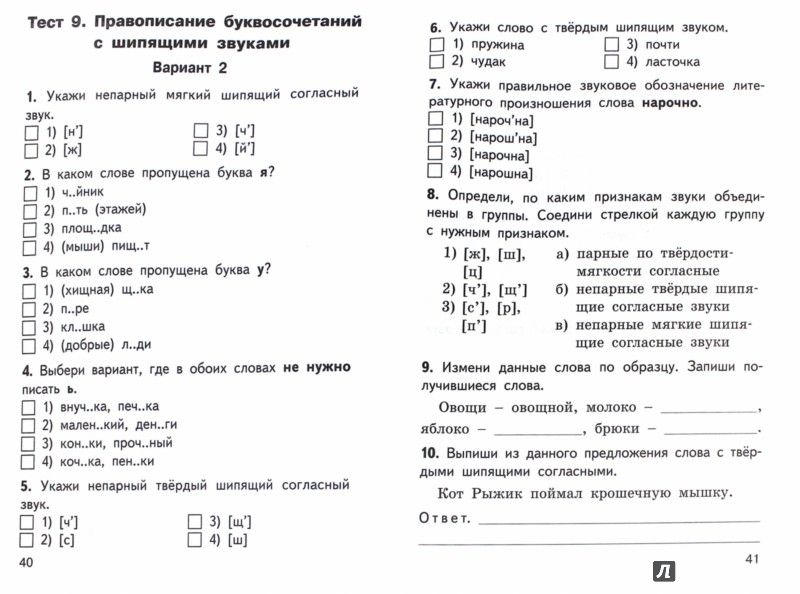 Контрольно-измерительные материалы по русскому языку 2 класс 1 четверть