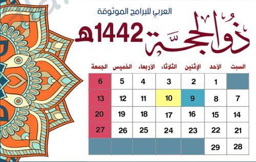 التقويم الهجري 1442 Pdf تقويم ام القرى 1442 Pdf رابط تنزيل التقويم الهجري ١٤٤٢ Pdf In 2021 Hijri Calendar Calendar Cards