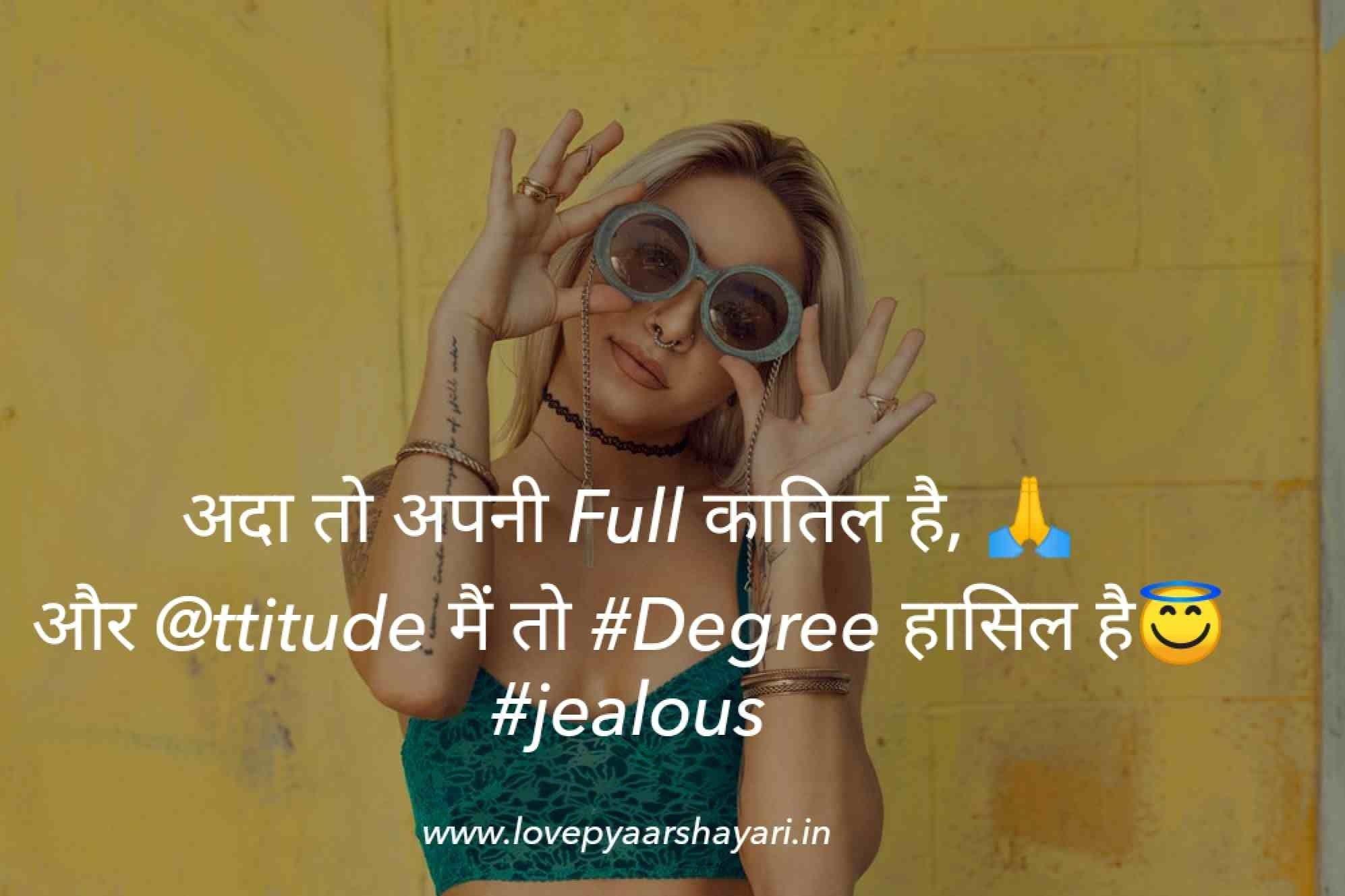 Love Attitude Caption For Instagram In Hindi