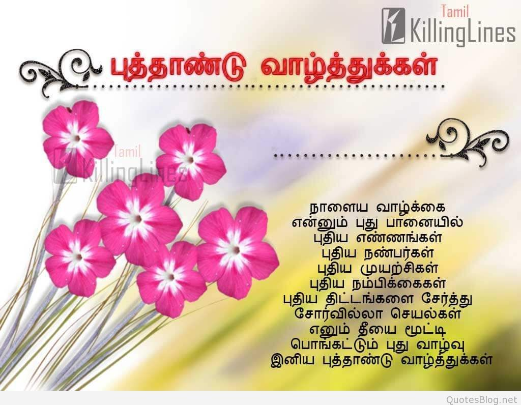 happy new year in tamil images wishes quotes sms (With