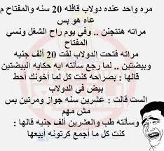 18 Funny Quotes Funny Jokes Arabic Jokes
