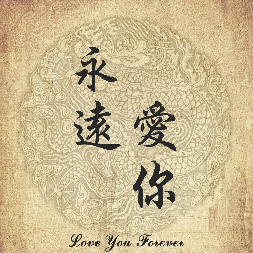 Chinese character tattoo love you forever read it from left to chinese character tattoo love you forever read it from left to right buycottarizona Choice Image