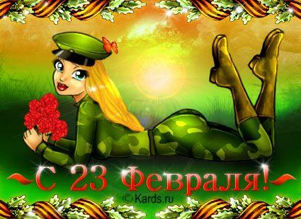 S 23 Fevralya Otkrytki Kartinki Muzhchiny