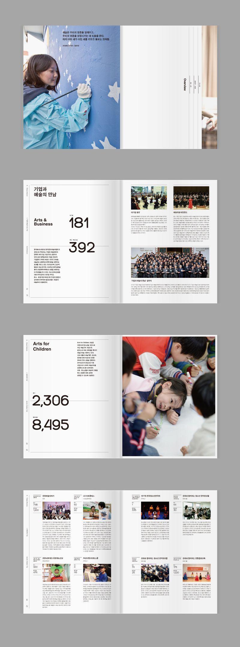 AR #annualreports 한국메세나협회 annual report 내지 디자인 #annualreports