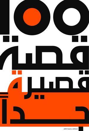 ص 100 قصة قصيرة جدا Tech Company Logos Company Logo Gaming Logos