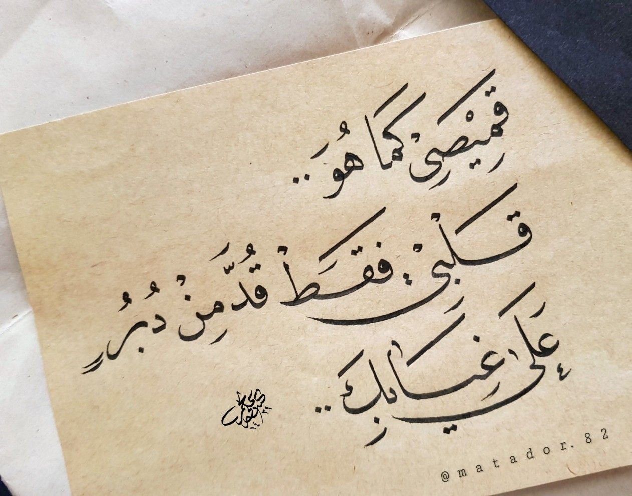 قلبي عليك Funny Arabic Quotes Love Quotes Words Quotes