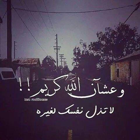 الله كريم Arabic Quotes Best Quotes Islam Quran