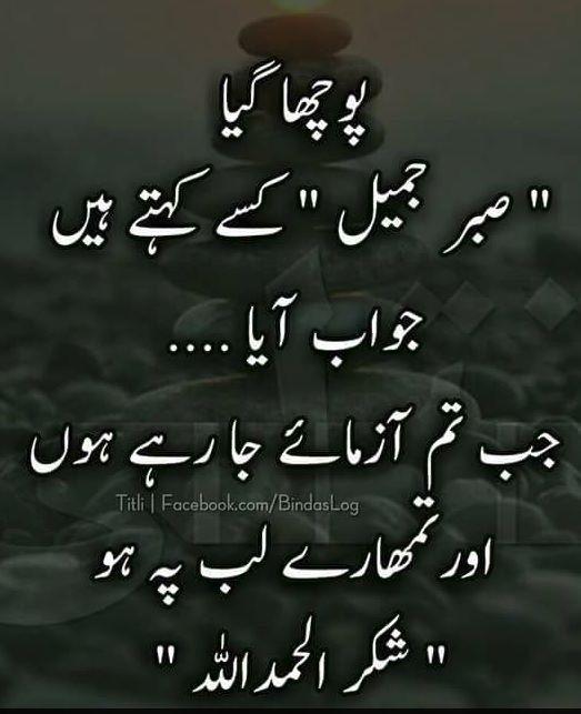Urdu Quotes Pics Islamic Qoutes Shairy Nice Poetry Punjabi Beautiful Lines