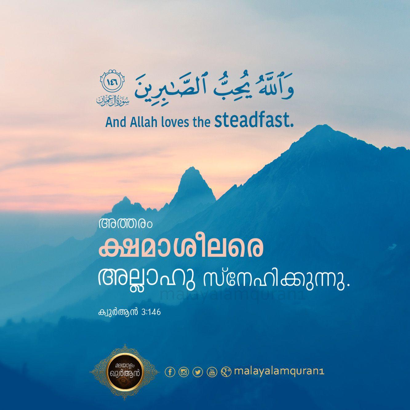 Quran Malayalam - Gambar Islami