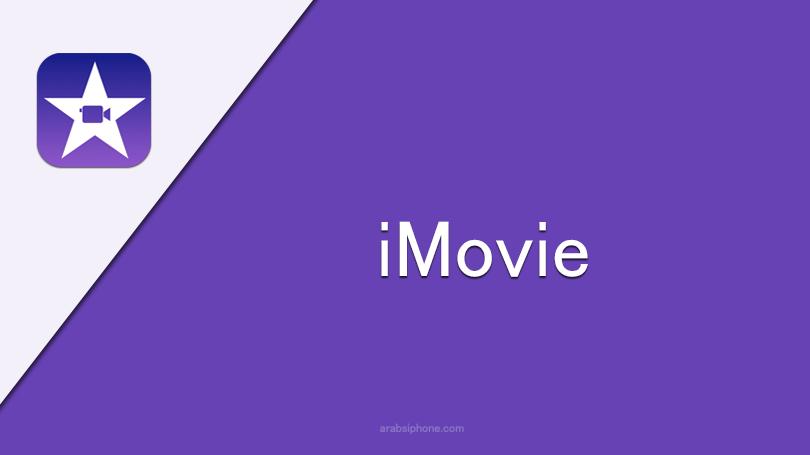 تحميل برنامج Imovie للايفون رابط ايموفي القديم لتعديل الفيديو وانشاء فيديو محترف Movies Poster Movie Posters